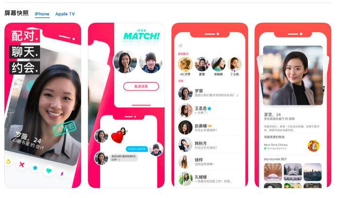 style of an app screenshot