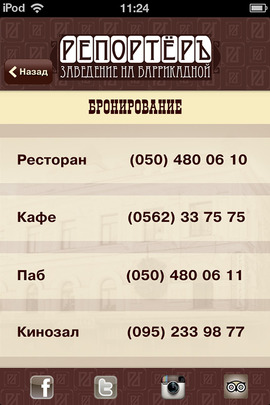 Another example of iphone mobile app development for ability to book a table image