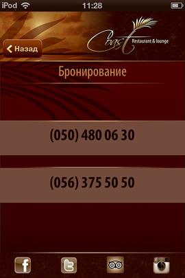 app for restaurants
