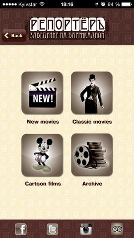 приложение кино