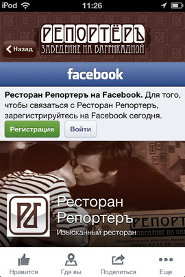 Example of iphone mobile app development for facebook and twitter integration