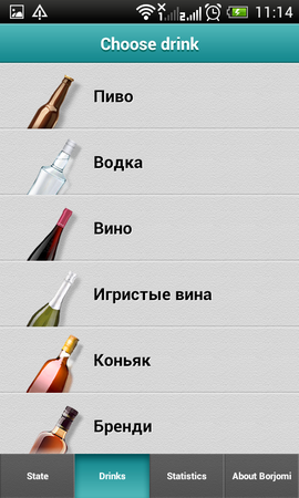 Drink catalogue - mobile advertising