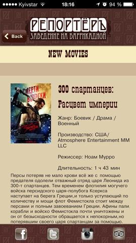 cinema mobile applications