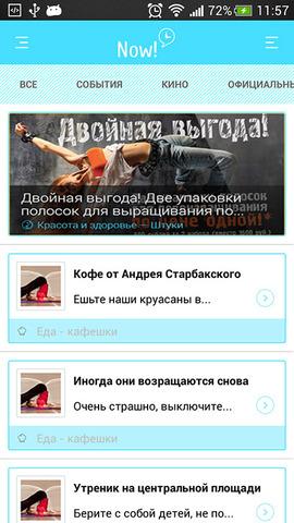 мобильные приложения новостных порталов