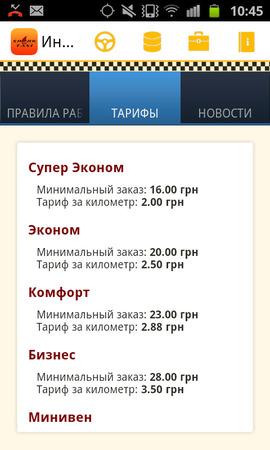 мобильное приложение такси