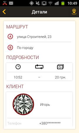 такси приложение